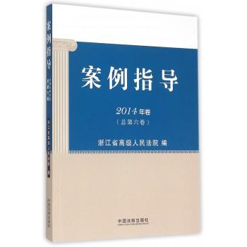 案例指导(2014年卷总第6卷)
