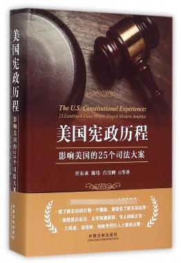 美国宪政历程(影响美国的25个司法大案)(精)