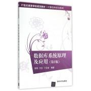 数据库系统原理及应用(第2版计算机科学与技术21世纪高等学校规划教材)