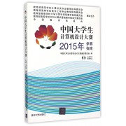 中国大学生计算机设计大赛2015年参赛指南(附光盘)