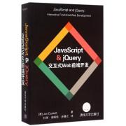 JavaScript & jQuery交互式Web前端开发
