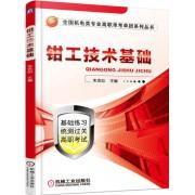 钳工技术基础/全国机电类专业高职单考单招系列丛书