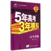 高考理数(浙江专用2016B版)/5年高考3年模拟