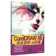 CorelDRAW X6完全自学一本通