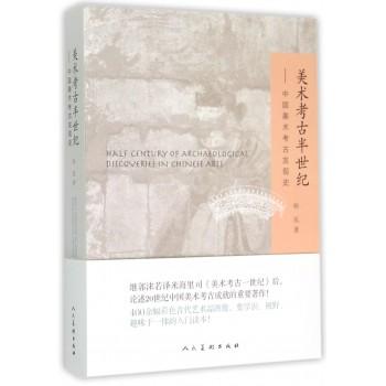 美术考古半世纪--中国美术考古发现史