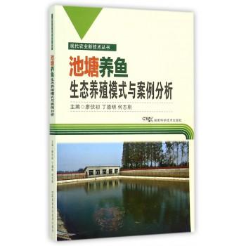 池塘养鱼生态养殖模式与案例分析/现代农业新技术丛书