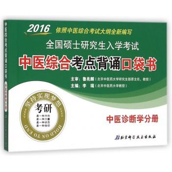 2016全国硕士研究生入学考试中医综合考点背诵口袋书(中医诊断学分册)
