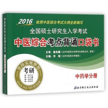 2016全国硕士研究生入学考试中医综合考点背诵口袋书(中药学分册)