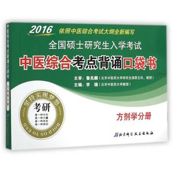 2016全国硕士研究生入学考试中医综合考点背诵口袋书(方剂学分册)