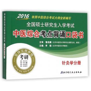 2016全国硕士研究生入学考试中医综合考点背诵口袋书(针灸学分册)
