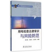 用电检查法律常识与风险防范/电力营销案例说法系列书