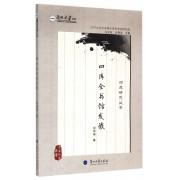 四库全书馆发微/四库研究丛书/兰州大学文库