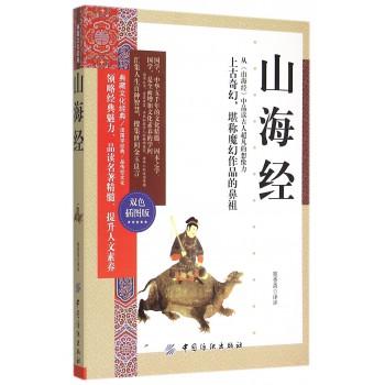 山海经(双色插图版)/典藏文化经典