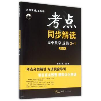 高中数学(选修2-1第3版新课标)/考点同步解读