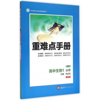 高中生物(1必修ZK第3版)/重难点手册