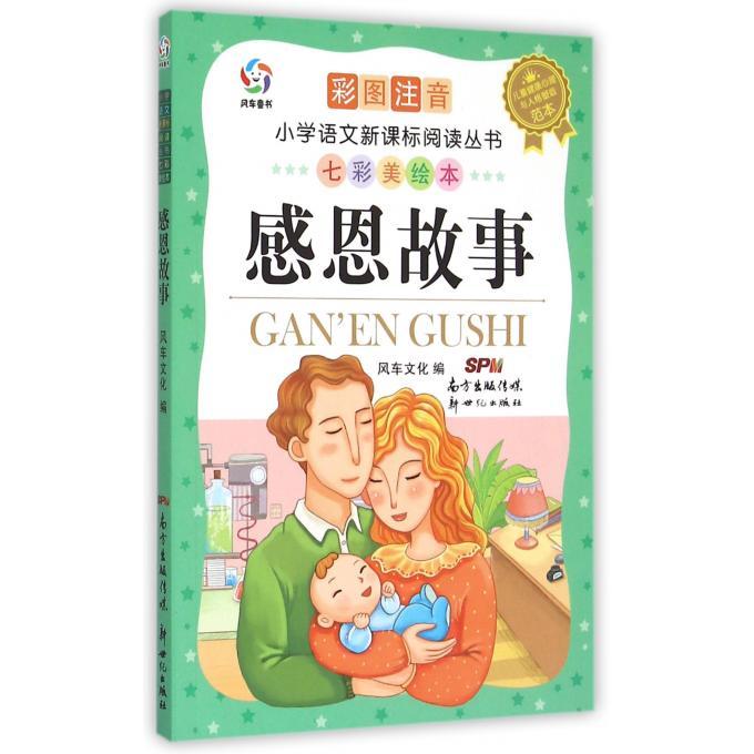 感恩故事 /小学语文新课标阅读丛书