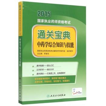 中药学综合知识与技能/2015国家执业药师资格考试通关宝典