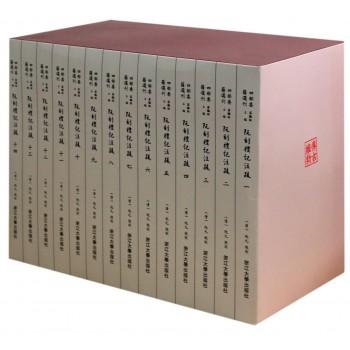 阮刻礼记注疏(共14册)(精)/四部要籍选刊