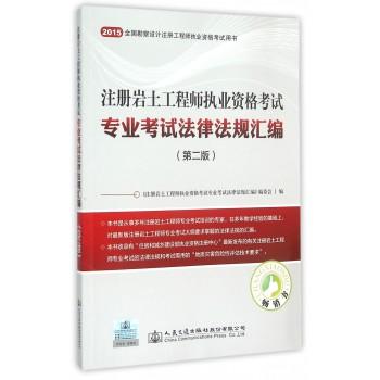 注册岩土工程师执业资格考试专业考试法律法规汇编(第2版2015全国勘察设计注册工程师执业资格考试用书)