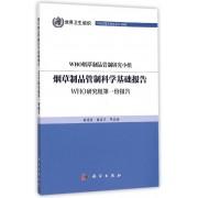 烟草制品管制科学基础报告(WHO研究组第一份报告)/WHO技术报告系列