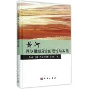 黄河泥沙粗细分治的理论与实践(精)