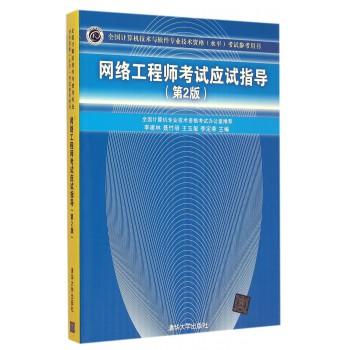 网络工程师考试应试指导(第2版全国计算机技术与软件专业技术资格水平考试参考用书)