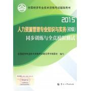 人力资源管理专业知识与实务<初级>同步训练与全真模拟测试(2015全国经济专业技术资格考试辅导用书)