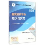 建筑经济专业知识与实务(初级2015全国经济专业技术资格考试用书)
