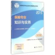 保险专业知识与实务(初级2015全国经济专业技术资格考试用书)