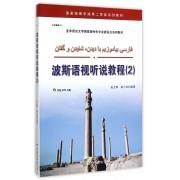 波斯语视听说教程(附光盘2亚非语言文学国家级特色专业建设点系列教材)