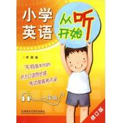 小学英语从听开始(附光盘1年级修订版)