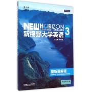 新视野大学英语视听说教程(附光盘3第3版)