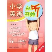 小学英语从听开始(附光盘2年级修订版)