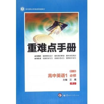 高中英语(1必修RJ第3版)/重难点手册