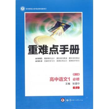 高中语文(1必修RJ第3版)/重难点手册