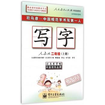 写字(2上人教版水印纸防盗版)/司马彦字帖