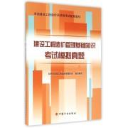 建设工程造价管理基础知识考试模拟真题(全国建设工程造价员资格考试配套教材)