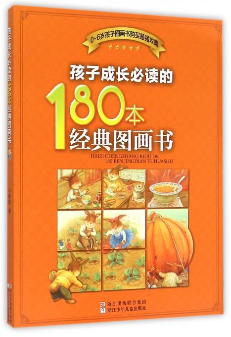 孩子成长必读的180本经典图画书