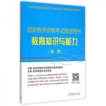 教育知识与能力(中学国家教师资格考试指定用书)