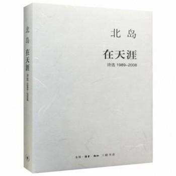 在天涯(诗选1989-2008)(精)