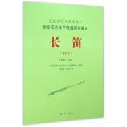 长笛(7级-8级社会艺术水平考级系列教材)