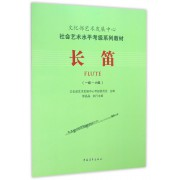 长笛(1级-6级社会艺术水平考级系列教材)