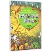 小老鼠皮克历险记(图文版)/比安基经典森林故事