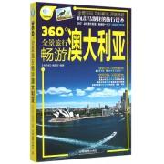 畅游澳大利亚(360°全景旅行)/亲历者