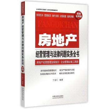 房地产经营管理与法律问题实务全书(超级实用版)/企业管理实务操作与典型案例精解系列