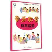 音乐欣赏教育活动(附光盘)/幼儿园音乐教育教师指导系列丛书
