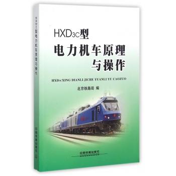 HXD3c型电力机车原理与操作