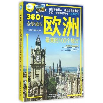 欧洲*美的100个地方(360°全景旅行)/亲历者