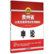申论(2016全新升级版贵州省公务员录用考试专用教材)