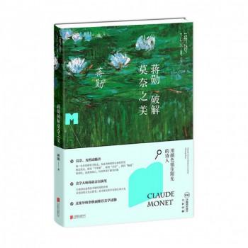 蒋勋破解莫奈之美/蒋勋艺术美学